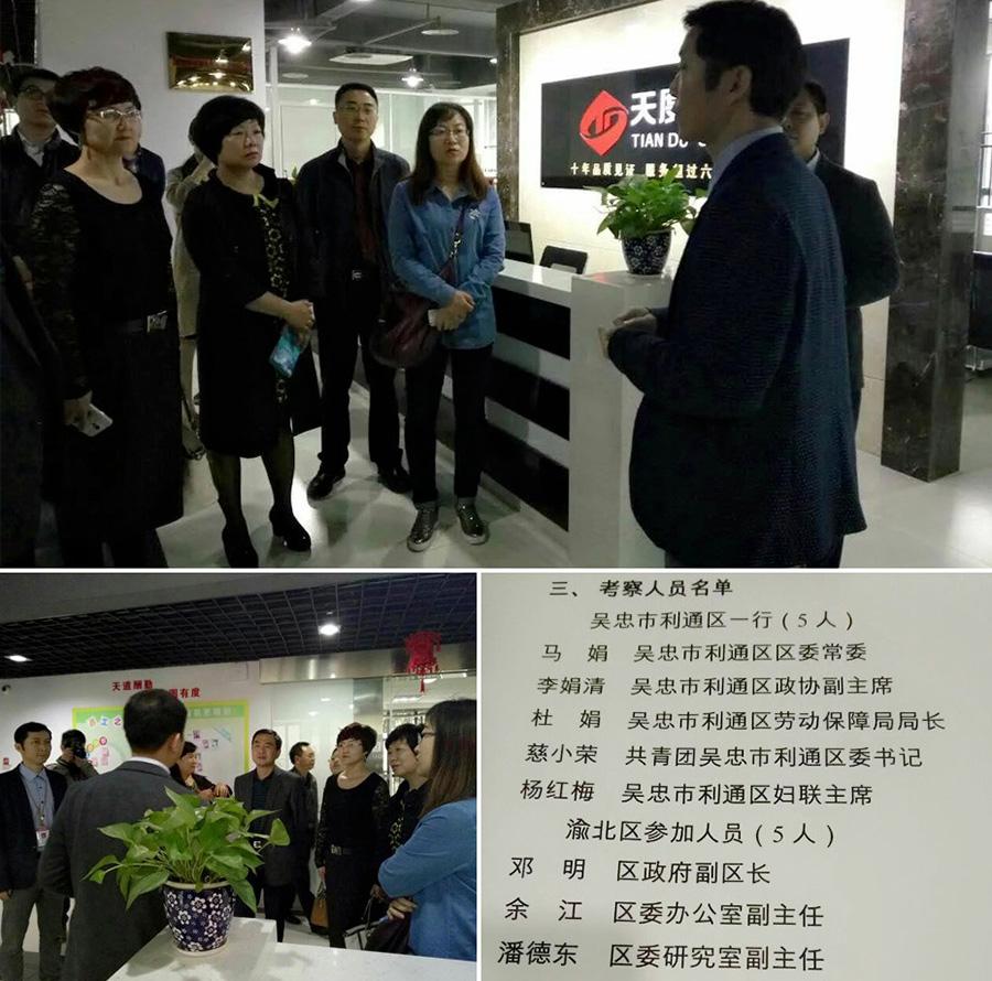 吴忠市利通区及重庆市渝北区领导到天度考察调研