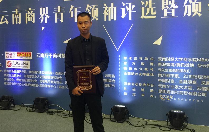 """天度董事长荣获""""云南省十大商界青年领袖""""奖"""